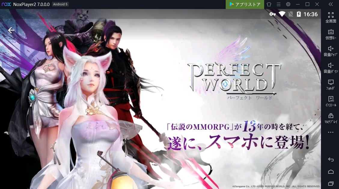 パーフェクト ワールド m ハイファンタジーMMORPG パーフェクト ワールド